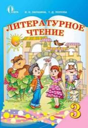 Литературное чтение 3 класс. Лапшина, Попова