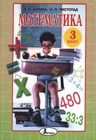 Математика 3 класс. Кочина, Листопад