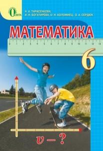 Математика 6 класс. Тарасенкова, Богатырёва (2014)