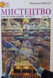 Мистецтво 5 клас. Масол Л.М. (2013)