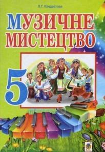 Музичне Мистецтво 5 клас. Кондратова Л.Г.