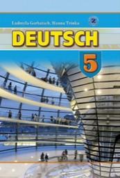 Німецька мова 5 клас. Горбач, Трінька