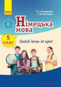 Німецька мова 5 клас. Сотникова, Гоголєва (5-й рік)