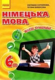 Німецька мова 6 клас. Сотникова, Білоусова (2014) 2-й рік