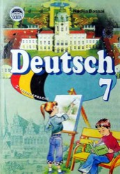 Німецька мова 7 клас. Басай Н. П.