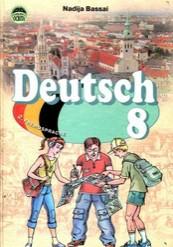 Німецька мова 8 клас. Басай (4-й рік)