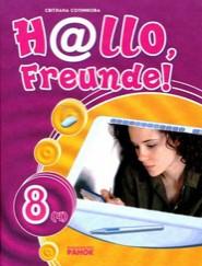 Німецька мова 8 клас. Сотникова (Нallо, Freunde!)