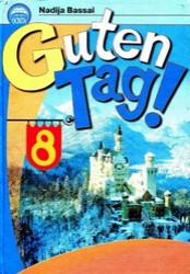 Німецька мова (Guten Tag!) 8 клас. Басай Н.П.