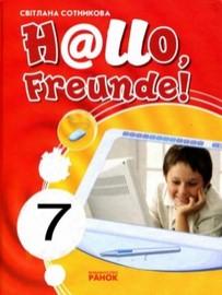 Німецька мова. H@llo, Freunde! 7 клас. Сотникова