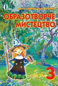 Образотворче мистецтво 3 клас. Калініченко, Сергієнко