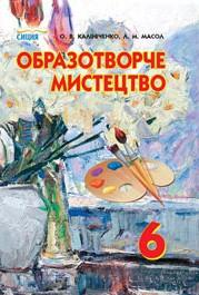 Образотворче мистецтво 6 клас. Калініченко, Масол