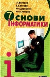 Основи інформатики 7 клас. Володіна, Володін, Дорошенко