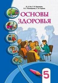 Основы здоровья 5 класс. Бех, Воронцова, Пономаренко