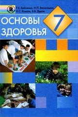 Основы здоровья 7 класс. Бойченко, Василашко