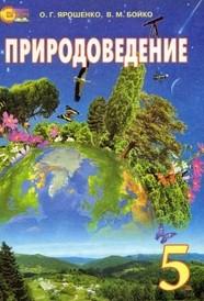 Природоведение 5 класс. Ярошенко, Бойко (2013)