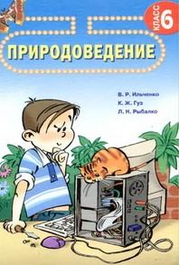 Природоведение 6 класc. Ильченко, Гуз, Рыбалко