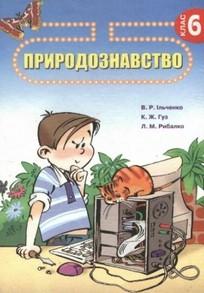 Природознавство 6 клас. Ільченко, Гуз, Рибалко