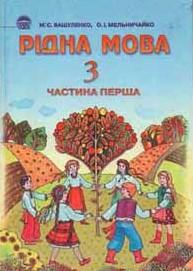 Рідна мова 3 клас. Вашуленко М.С. (частина 1)
