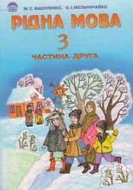 Рідна мова 3 клас. Вашуленко М.С. (частина 2)