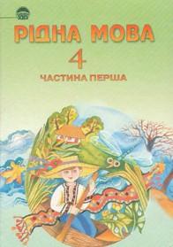 Рідна мова 4 клас. Вашуленко, Дубовик (частина 1)