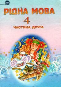Рідна мова 4 клас. Вашуленко, Дубовик (частина 2)