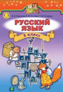 Русский язык 3 класс. Самонова, Стативка, Полякова