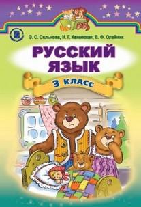 Русский язык 3 класс. Сильнова, Каневская (2014)