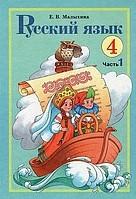 Русский язык 4 класс. Малыхина Е.В. (часть 1)