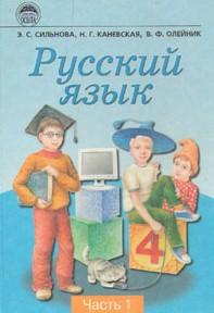 Русский язык 4 класс. Сильнова, Каневская (часть 1)