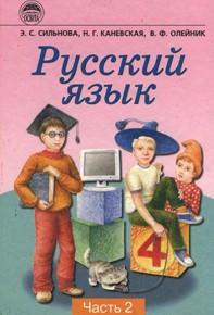 Русский язык 4 класс. Сильнова, Каневская (часть 2)