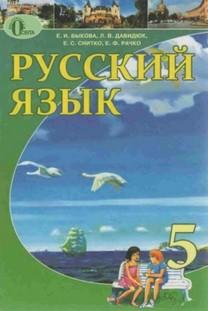 Русский язык 5 класс. Быкова, Давидюк