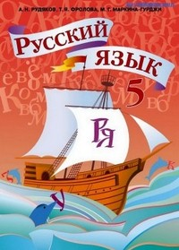 Русский язык 5 класс. Рудяков, Фролова, Маркина-Гурджи