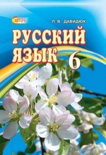Русский язык 6 класс. Давидюк Л.В. (2014)