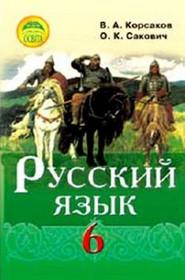 Русский язык 6 класс. Корсаков, Сакович (2014)