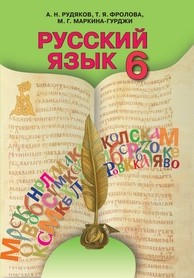 Русский язык 6 класс. Рудяков, Фролова, Маркина-Гурджи (2014)