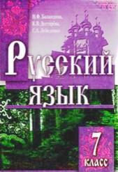 Русский язык 7 класс. Баландина, Дегтярева