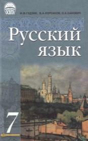 Русский язык 7 класс. Гудзик, Корсаков