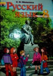 Русский язык 8 класс. Малыхина Е.В.