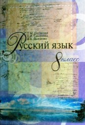 Русский язык 8 класс. Полякова, Самонова