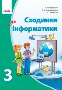 Сходинки до інформатики 3 клас. Корнієнко, Крамаровська