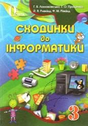 Сходинки до інформатики 3 клас. Ломаковська, Проценко