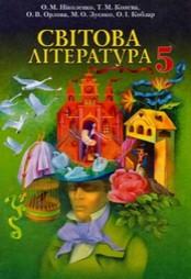 Світова література 5 клас. Ніколенко, Конєва (2013)