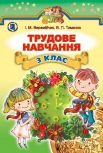Трудове навчання 3 клас. Веремійчик, Тименко (2014)
