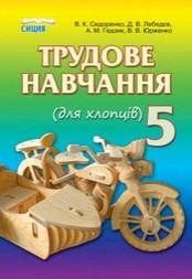 Трудове навчання 5 клас. Сидоренко, Лебедєв (для хлопців) 2013