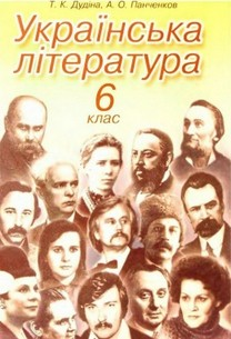 Українська література 6 клас. Дудіна, Панченков