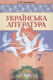 Українська література 7 клас. Авраменко