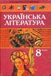 Українська література 8 клас. Авраменко, Дмитренко