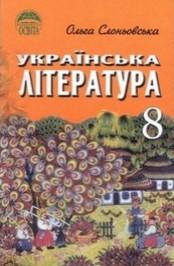 Українська література 8 клас. Слоньовська О.В.