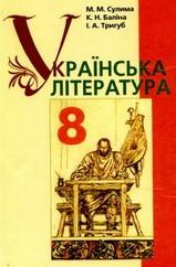 Українська література 8 клас. Сулима, Баліна, Тригуб