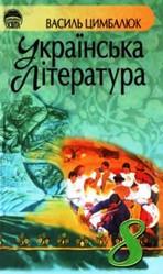 Українська література 8 клас. Цимбалюк В. І.